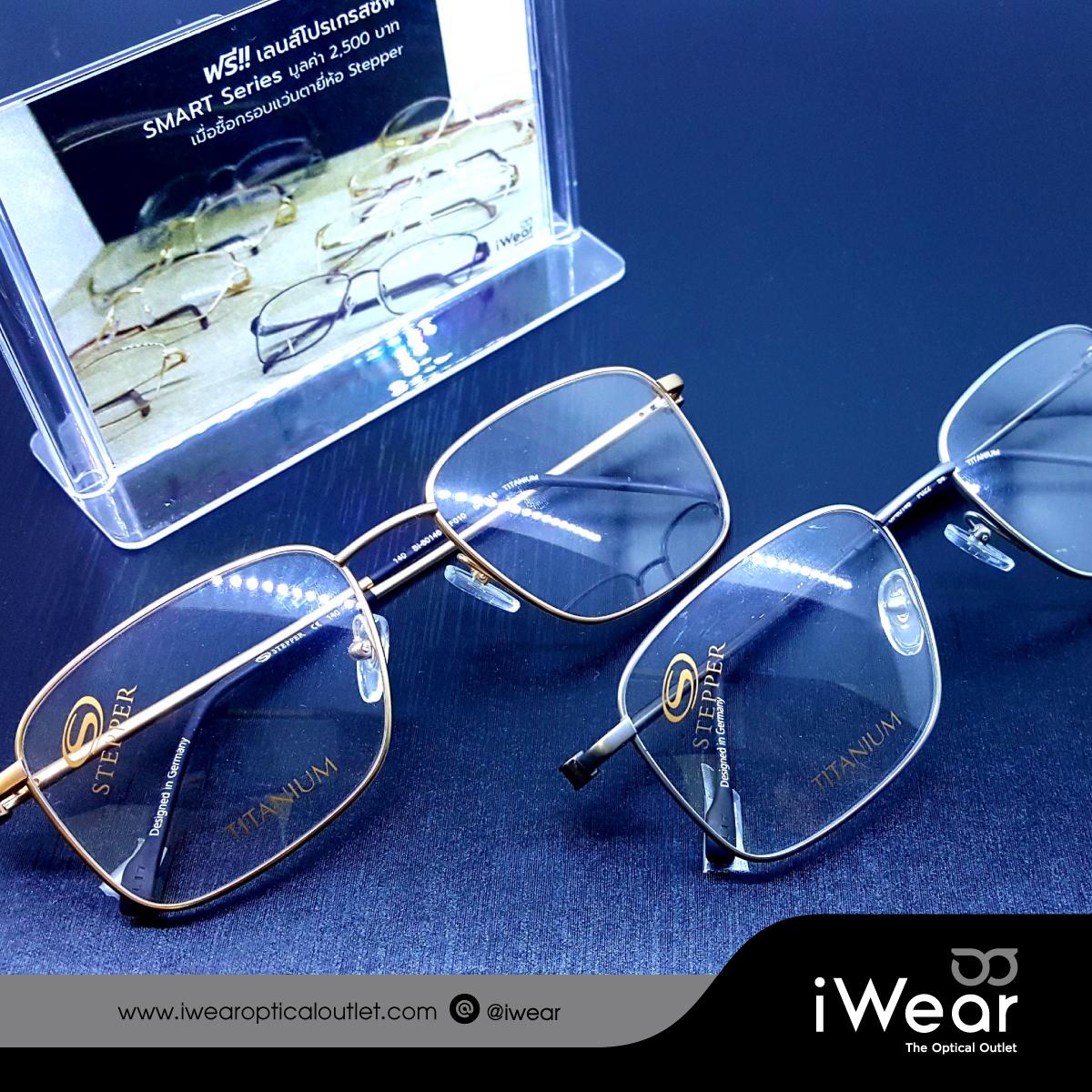 """โปรโมชั่นซื้อกรอบแว่นตา """"Stepper Titanium"""" รับฟรี! """"เลนส์ Progressive Smart"""" มูลค่า 2500 บาท"""
