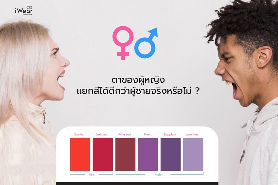 ดวงตา ของผู้หญิง แยกสี ได้ดีกว่าผู้ชายจริงหรือไม่ ?
