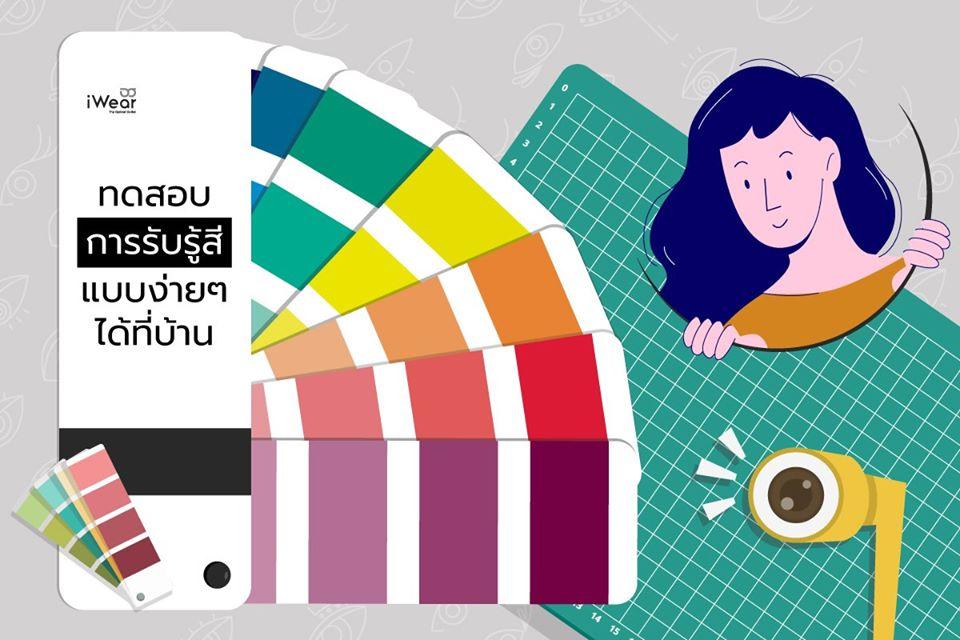 ก่อน ตัดแว่น ทดสอบการรับรู้สี แบบง่ายๆได้ที่บ้าน