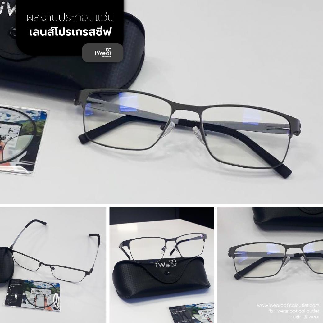 ผลงานประกอบแว่น เลนส์โปรเกรสซีฟ รุ่น PRO PIatinum Premium Blue Cut Photo 1.6