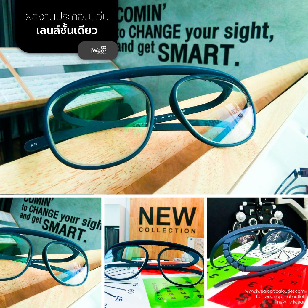 ผลงานประกอบแว่น เลนส์ Single Vision
