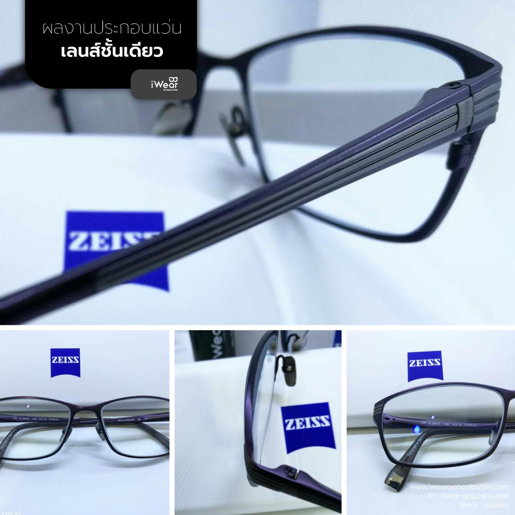 ผลงานประกอบแว่น กรอบแว่น. ZEISS ZS-30005 F082