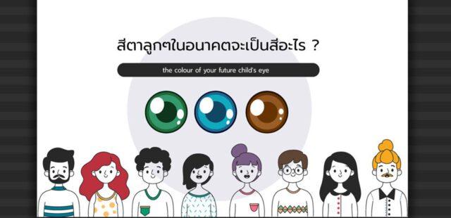 สีตา ลูกๆในอนาคตจะเป็นสีอะไร ?