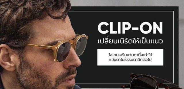 CLIP-ON เปลี่ยนเนิร์ดให้เป็นแนว
