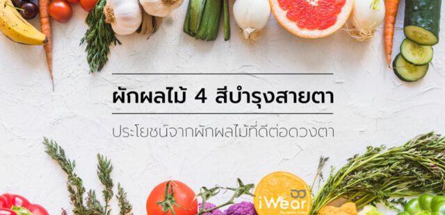 ผักผลไม้ 4 สี บำรุงสายตา