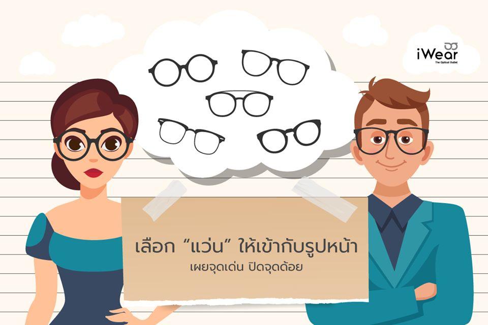 โครงหน้า แบบนี้ เหมาะกับแว่นตาแบบไหน