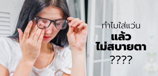 ทำไมๆ ใส่แว่น แล้วไม่สบายตา